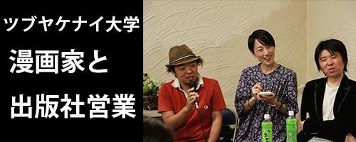 ツブヤケナイ大学 vol.2「漫画家と出版社営業」