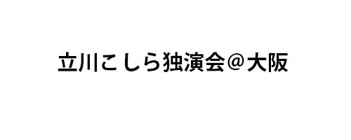 立川こしら独演会@大阪