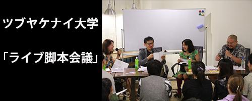 ツブヤケナイ大学「ライブ脚本会議」