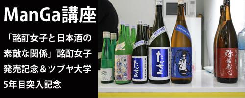 ManGa講座「酩酊女子と日本酒の素敵な関係」<br />酩酊女子発売記念&#038;ツブヤ大学5年目突入記念
