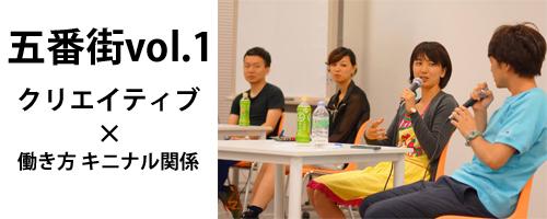 五番街 Vol.1 「クリエイティブ×働き方 キニナル関係」