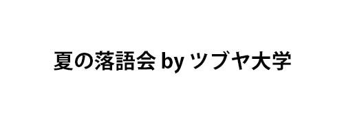 夏の落語会 by ツブヤ大学×Casaさかのうえ