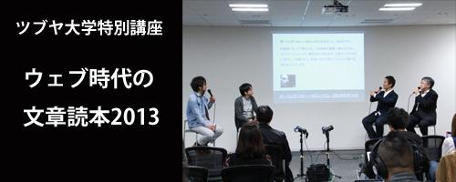 ツブヤ大学特別講座 「ウェブ時代の文章読本2013」