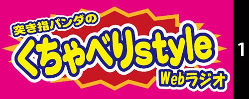 WEBラジオ『突き指パンダのくちゃべりstyle』