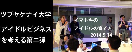 ツブヤケナイ大学アイドルビジネス vol.2<br />「イマドキのアイドルの育て方」