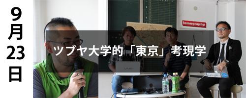 ツブヤ大学的「東京」考現学