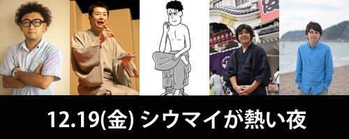 五番街vol.3 崎陽軒プレゼンツ「シウマイ忘年会」