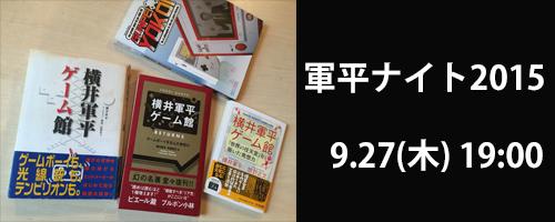 軍平ナイト2015