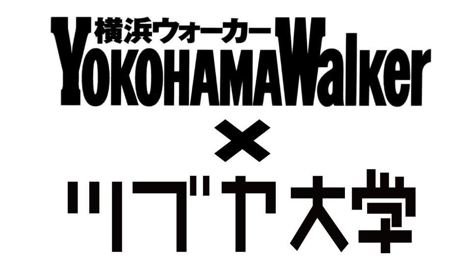 横浜ウォーカーゼミvol.67